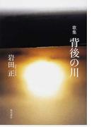 背後の川 歌集 (かりん叢書)