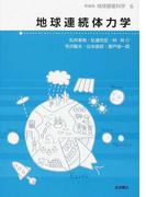 地球惑星科学 新装版 6 地球連続体力学