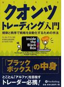 クオンツトレーディング入門 規律と秩序で戦略を自動化するための手法 (ウィザードブックシリーズ)