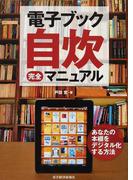 電子ブック自炊完全マニュアル あなたの本棚をデジタル化する方法