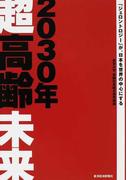 2030年超高齢未来 「ジェロントロジー」が、日本を世界の中心にする