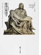 彫刻の解剖学 ドナテッロからカノーヴァへ (イメージの探検学)