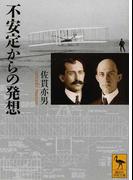 不安定からの発想 (講談社学術文庫)(講談社学術文庫)