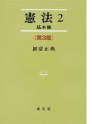 憲法 第3版 2 基本権 (法学叢書)