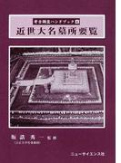 考古調査ハンドブック 4 近世大名墓所要覧