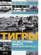 東部戦線のティーガー ロストフ、そしてクルスクへ (独ソ戦車戦シリーズ)