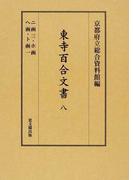 東寺百合文書 8 ニ函 3