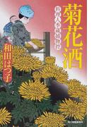 菊花酒 (ハルキ文庫 時代小説文庫 料理人季蔵捕物控)(ハルキ文庫)
