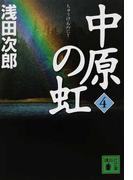 中原の虹 第4巻 (講談社文庫)(講談社文庫)