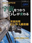 日本の宇宙産業 vol.2 宇宙をつかうくらしが変わる