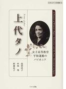 上代タノ 女子高等教育・平和運動のパイオニア (日本女子大学叢書)