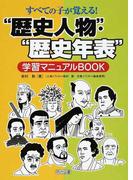 """すべての子が覚える!""""歴史人物""""・""""歴史年表""""学習マニュアルBOOK"""