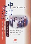 """中日交流 """"二人三脚""""の二十二年 「中国の日本語教育と中日友好」に貢献した日本の民間人! 大森和夫・弘子夫妻に聞く!"""