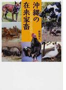 沖縄の在来家畜 その伝来と生活史