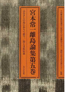 宮本常一離島論集 第5巻 ふるさとの島にありて思う/島と文化伝承