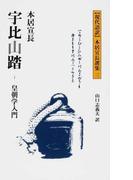 うい山ぶみ 皇朝学入門 (〈現代語訳〉本居宣長選集)