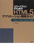 スマートフォンのためのHTML5アプリケーション開発ガイド