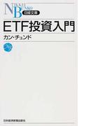 ETF投資入門 (日経文庫)(日経文庫)