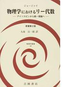 物理学におけるリー代数 アイソスピンから統一理論へ 第2版