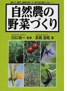 自然農の野菜づくり 耕さず、肥料、農薬を用いず、草や虫を敵としない…