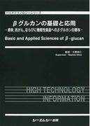 βグルカンの基礎と応用 感染,抗がん,ならびに機能性食品へのβグルカンの関与 (バイオテクノロジーシリーズ)