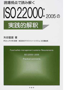 現場視点で読み解くISO 22000:2005の実践的解釈