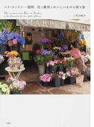 パリ・ロンドン一週間花と雑貨とおいしいものを探す旅