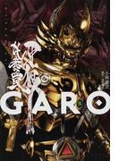 牙狼〈GARO〉 妖赤の罠