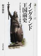 イングランド王国前史 アングロサクソン七王国物語 (歴史文化ライブラリー)