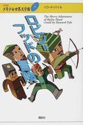 21世紀版少年少女世界文学館 2 ロビン=フッドの冒険