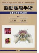 脳動脈瘤手術 基本技術とその応用