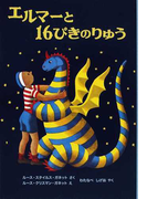 エルマーと16ぴきのりゅう 新版 (世界傑作童話シリーズ)