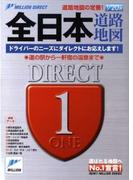 全日本道路地図 ドライバーのニーズにダイレクトにお応えします! 2版 (ミリオンダイレクト)