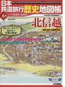 日本鉄道旅行歴史地図帳 全線全駅全優等列車 6号 北信越 (新潮「旅」ムック)