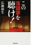 この落語家を聴け! (集英社文庫)(集英社文庫)