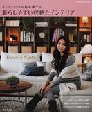 インテリアモデル倉本康子の暮らしやすい収納とインテリア Yakko's Style (SEIBIDO MOOK)