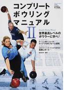 コンプリートボウリングマニュアル 2 世界最高レベルのボウラーに学べ! (B.B.MOOK スポーツシリーズ)