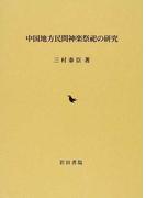 中国地方民間神楽祭祀の研究