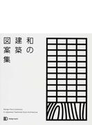 和の建築図案集