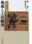 〈江戸〉の人と身分 3 権威と上昇願望
