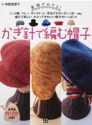 基礎がわかる!かぎ針で編む帽子 ニット帽、ベレー、キャスケット、耳当てやポンポンつき…etc.編んで楽しい、かぶってかわいい帽子がいっぱい!!