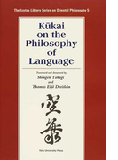 Kūkai on the Philosophy of Language (The Izutsu Library Series on Oriental Philosophy)