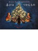 喜びはつかむもの ターシャ・テューダーのクリスマス