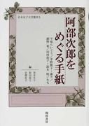 阿部次郎をめぐる手紙 (日本女子大学叢書)