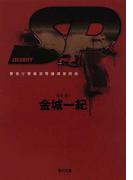 SP 警視庁警備部警護課第四係 (角川文庫)(角川文庫)
