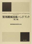 製剤機械技術ハンドブック 第2版