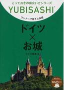 ワンテーマ指さし会話 ドイツ×お城 (YUBISASHI とっておきの出会い方シリーズ)