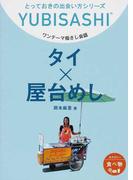 ワンテーマ指さし会話 タイ×屋台めし (YUBISASHI とっておきの出会い方シリーズ)