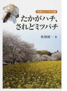 たかがハチ、されどミツバチ 日本ミツバチの話 増補版