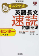 キムタツ式英語長文速読特訓ゼミ 大学受験 センターレベル編